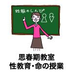 思春期教室 性教育・命の授業イメージ