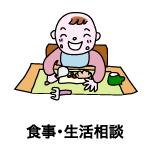 食事・生活相談イメージ