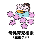 母乳育児相談 (産後ケア)