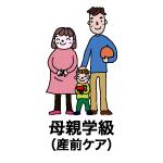 母親学級 (産前ケア)